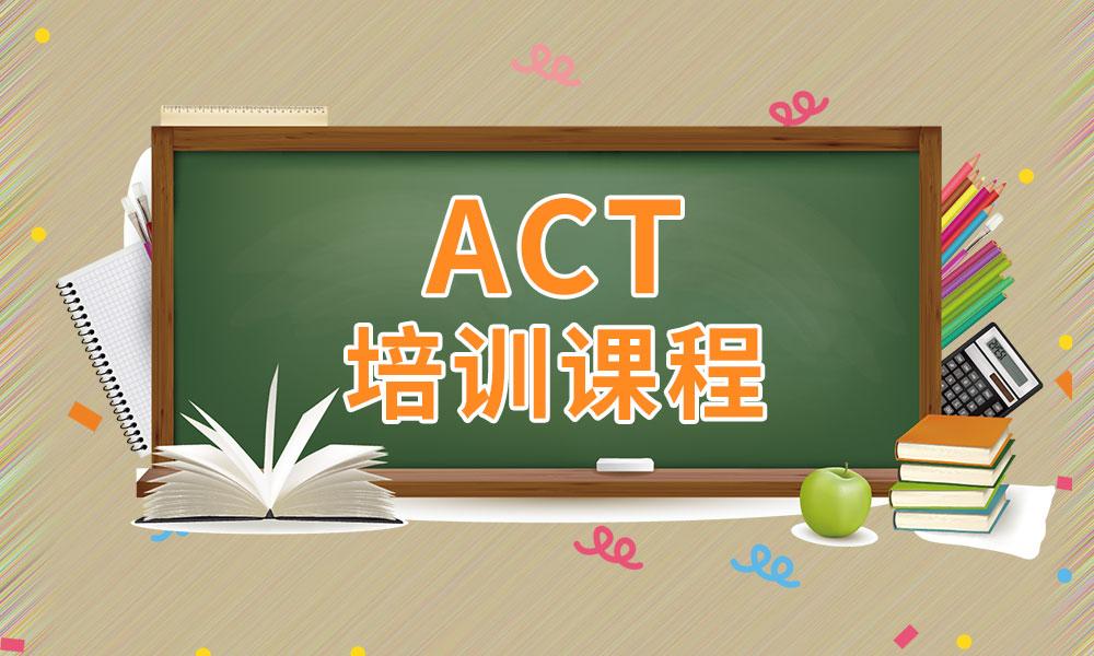 上海美藤ACT培训课程