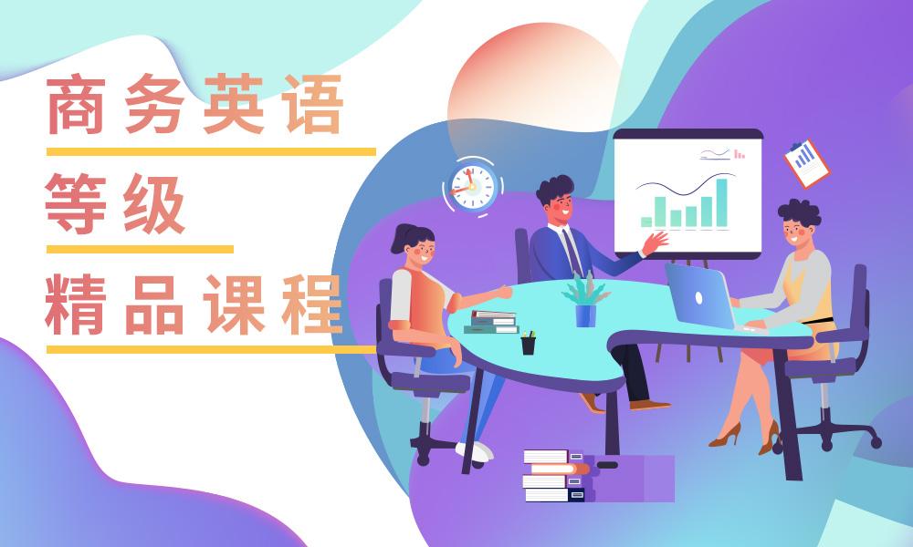 天津英孚商务英语课程