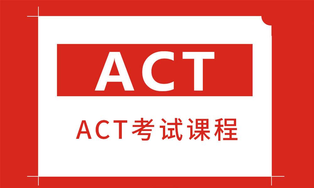天津新航道ACT考试课程