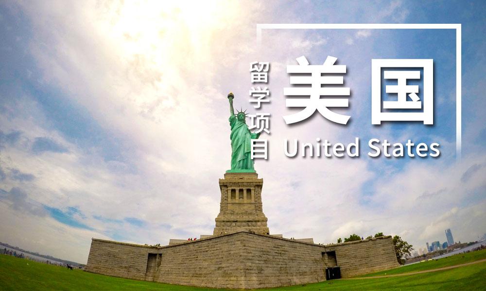 天津澳际美国留学项目