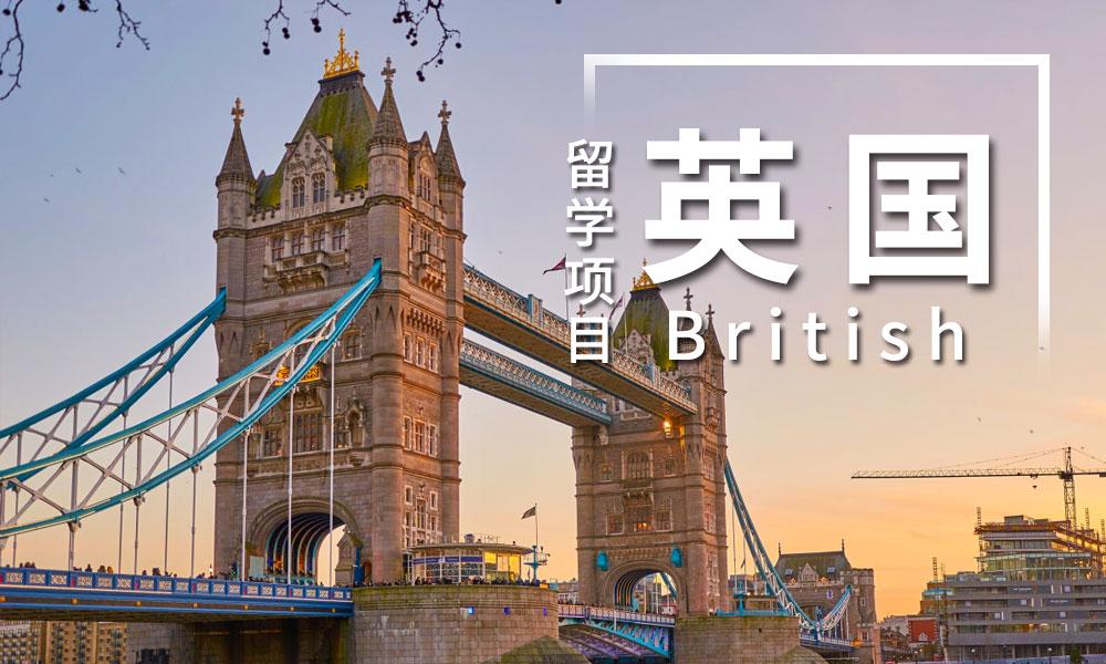 天津澳际英国留学项目