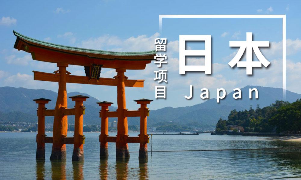 天津澳际日本留学项目