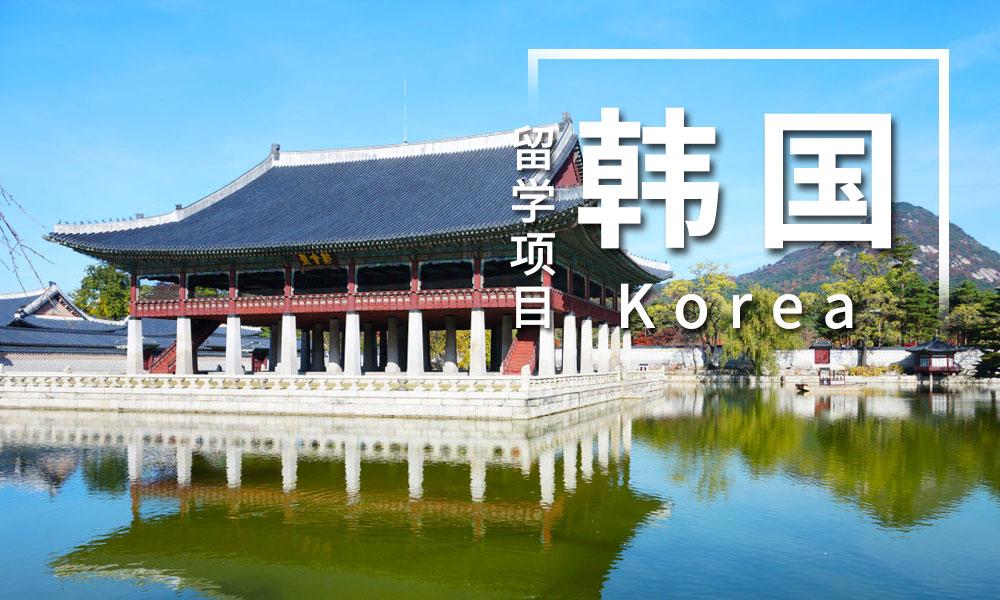 天津澳际韩国留学项目