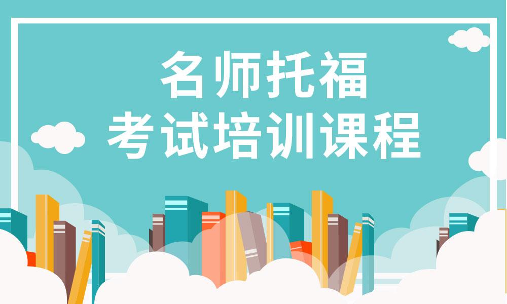 天津澳际托福考试培训课程