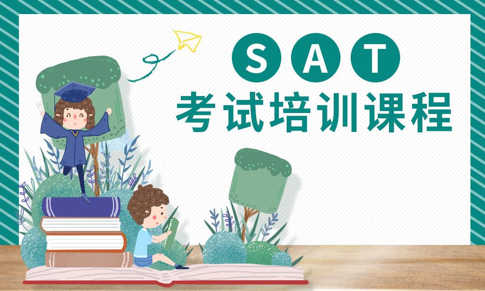 天津澳际SAT考试培训课程