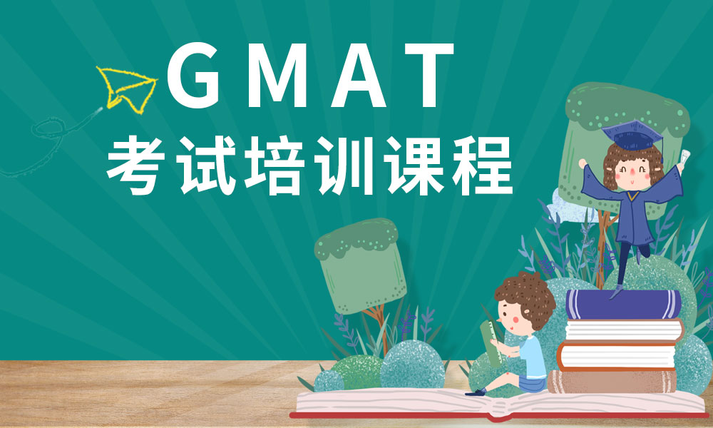 天津澳际GMAT考试培训课程