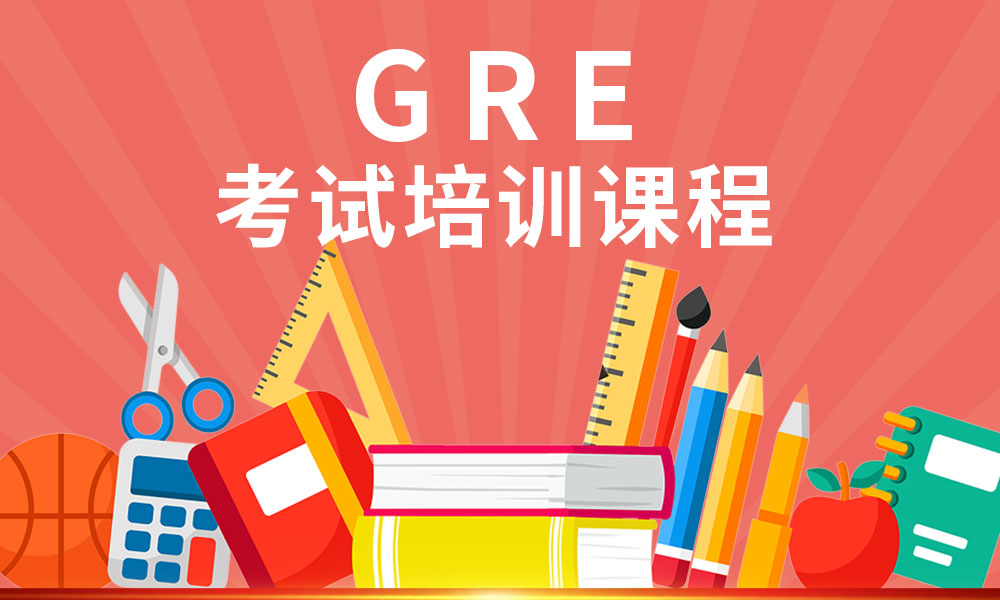 天津澳际GRE考试培训课程
