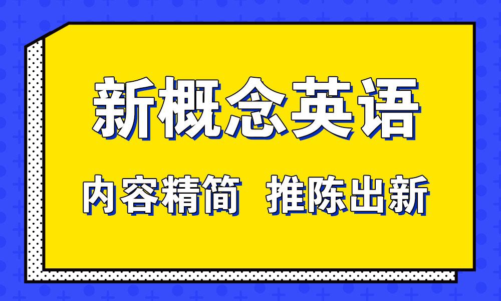 天津汉普森新概念英语
