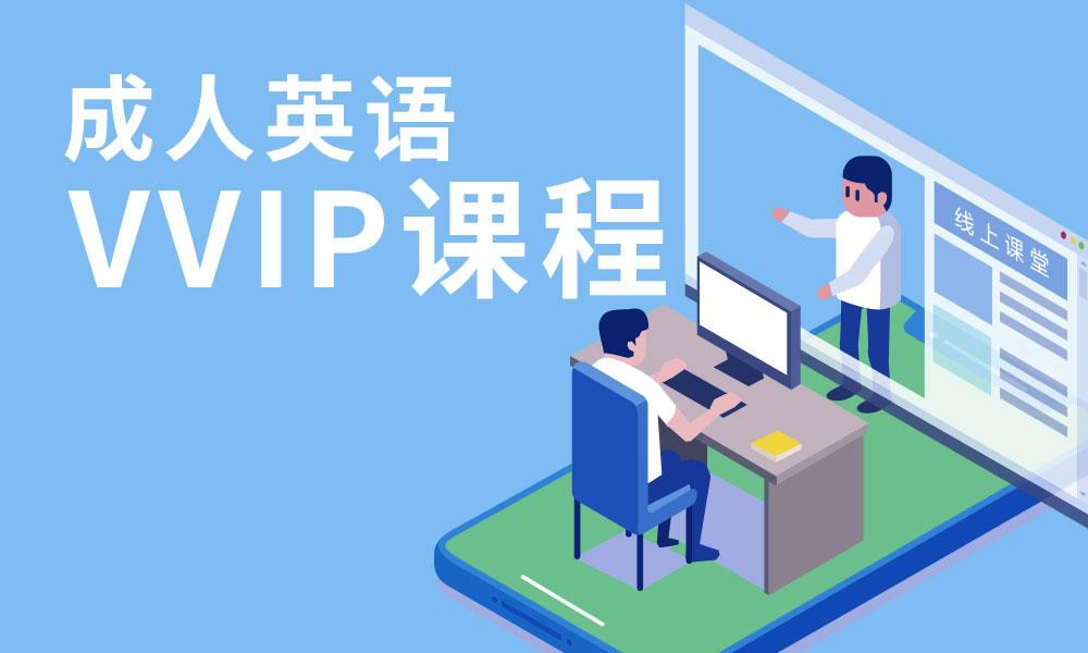 天津华尔街英语VVIP课程