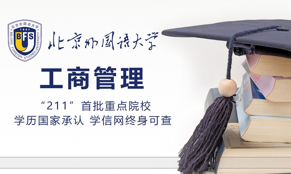 北京外国语大学工商管理专业