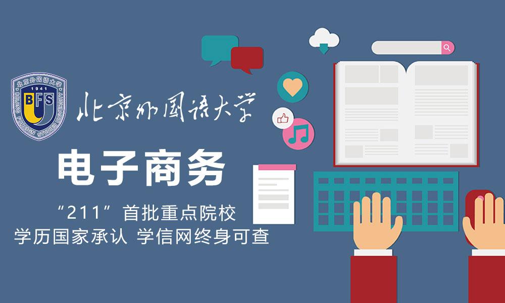 北京外国语大学电子商务专业