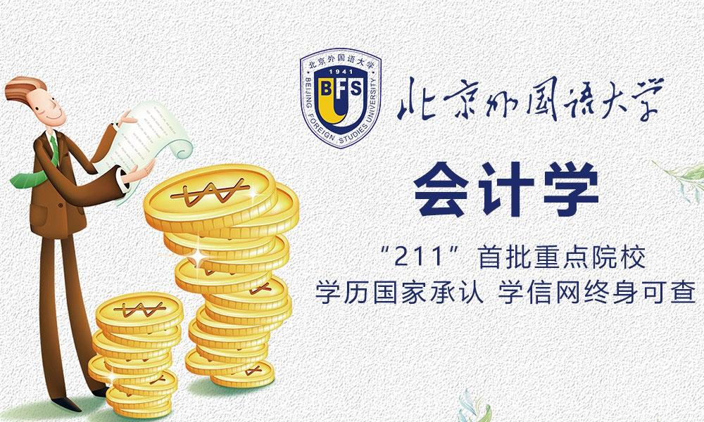 北京外国语大学会计学专业