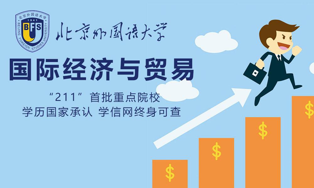 北京外国语国际经济与贸易专业