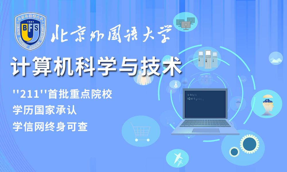 北京外国语大学计算机科学与技术专业