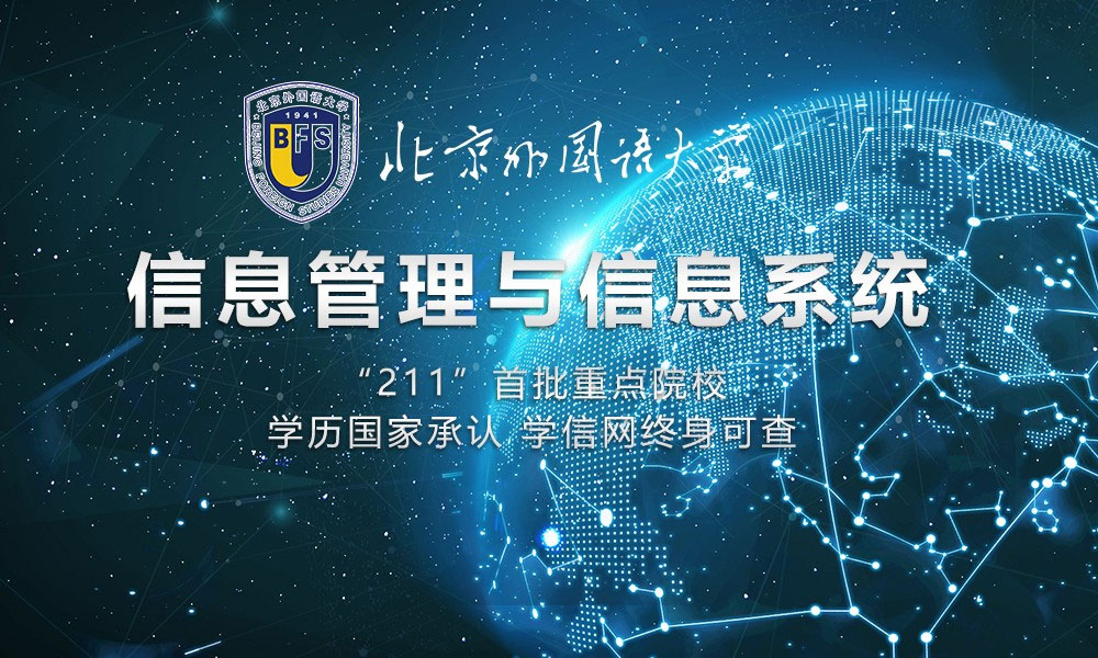 北京外国语大学信息管理与信息系统专业