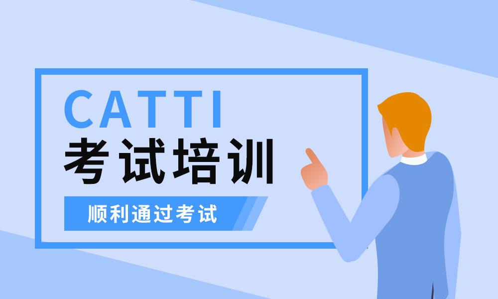 天津翻译学院CATTI考试培训