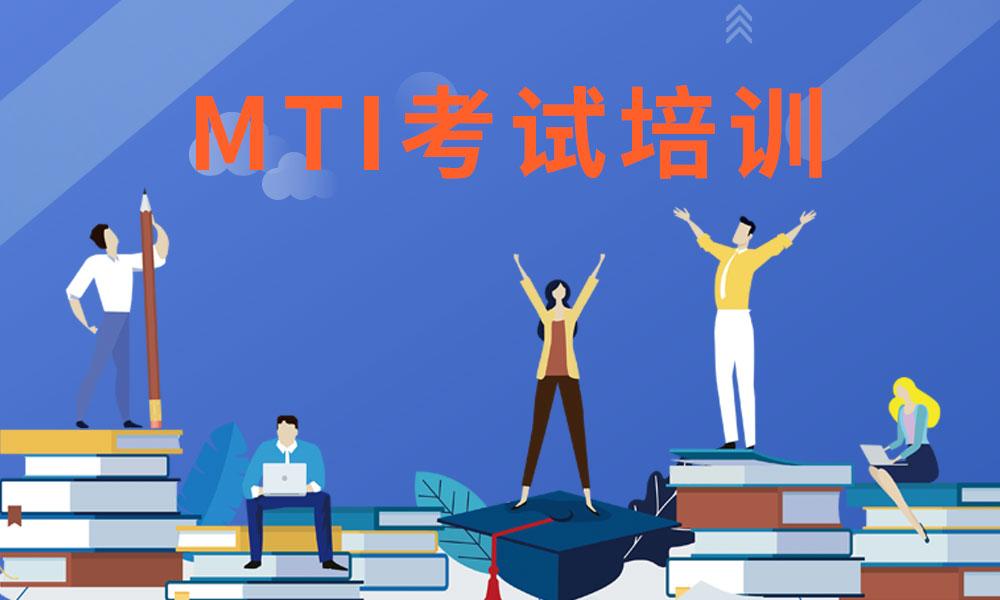天津翻译学院MTI考试培训