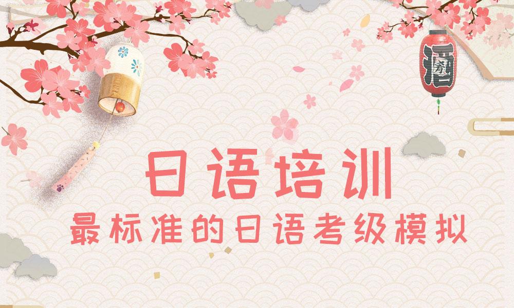 天津翻译学院日语培训
