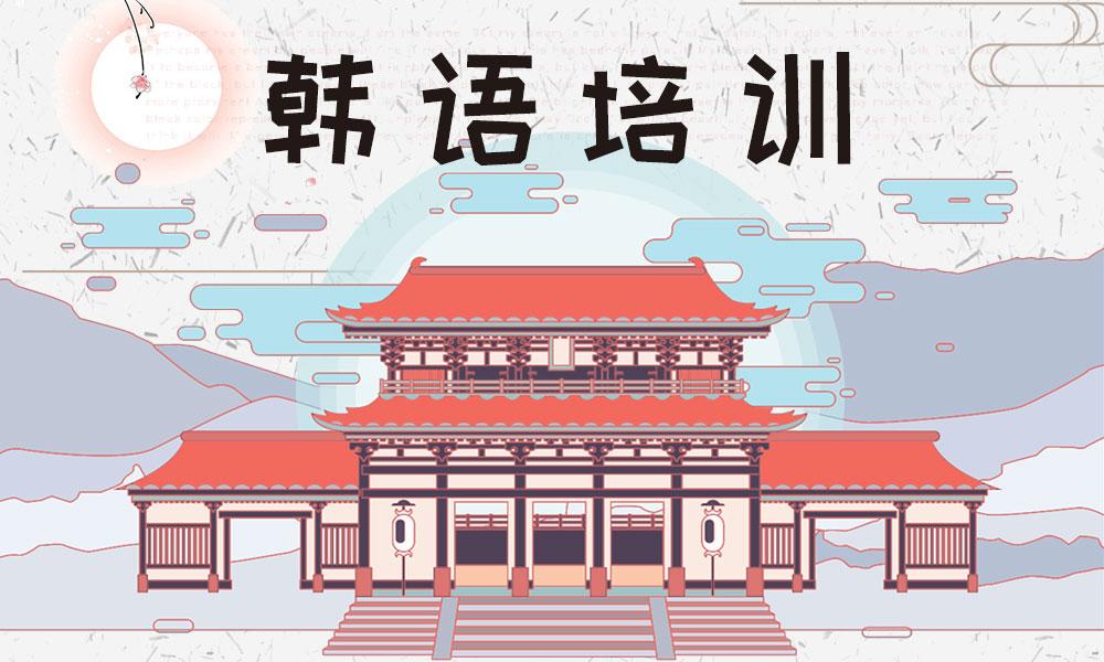 天津翻译学院韩语培训