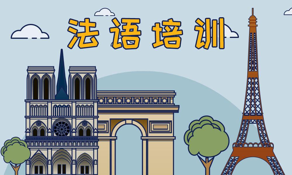 天津翻译学院法语培训
