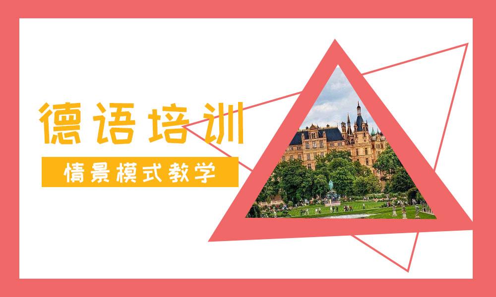 天津翻译学院德语培训