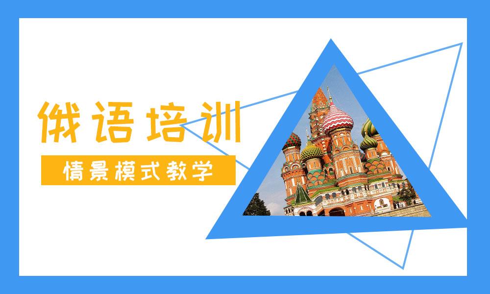 天津翻译学院俄语培训