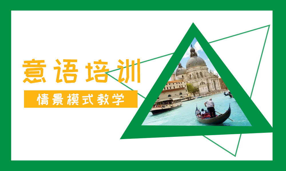 天津翻译学院意大利语培训