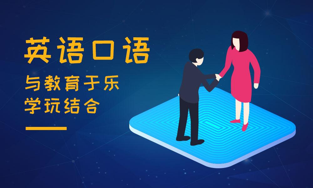 天津翻译英语口语培训课程