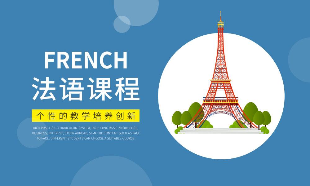 天津EAU全欧法语课程