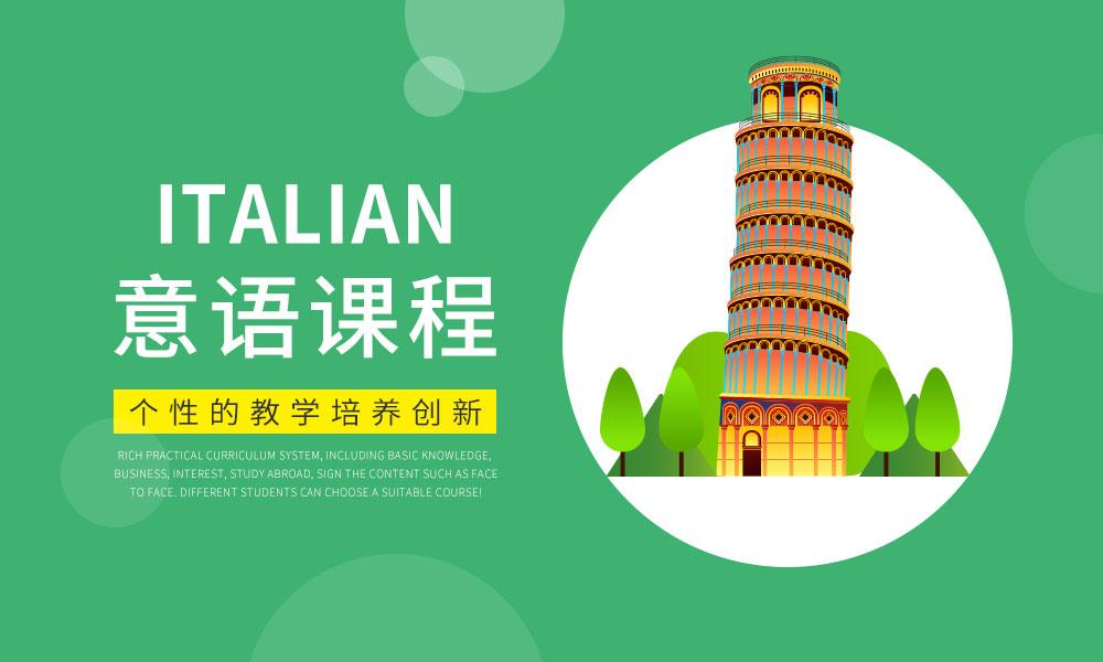 天津EAU全欧意大利语课程