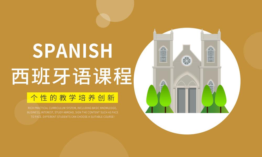 天津EAU全欧西班牙语课程
