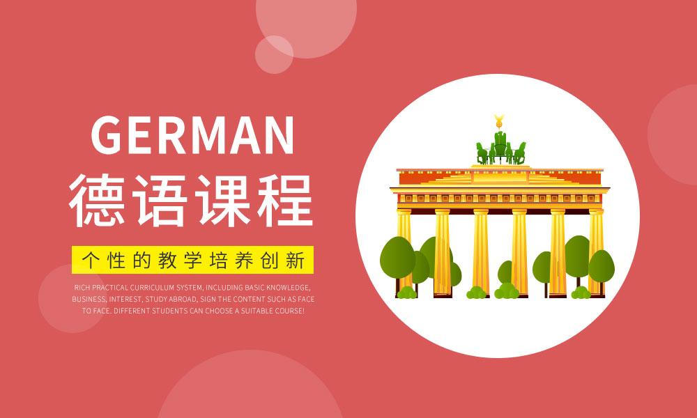 天津EAU全欧德语课程