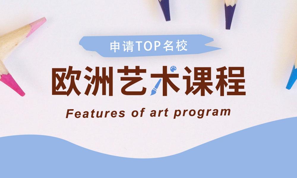 天津EAU全欧欧洲艺术课程