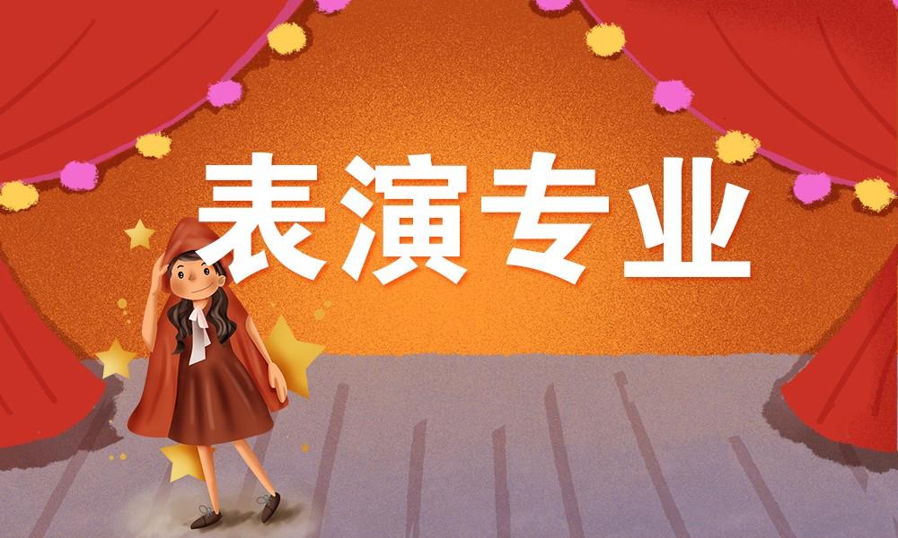 天津ACG表演专业留学