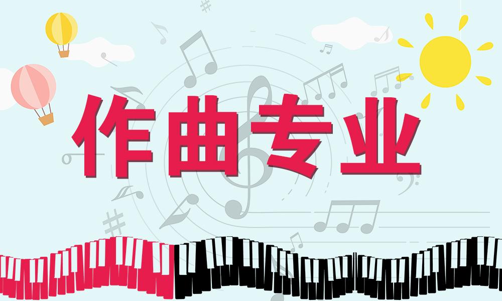 天津ACG作曲专业留学