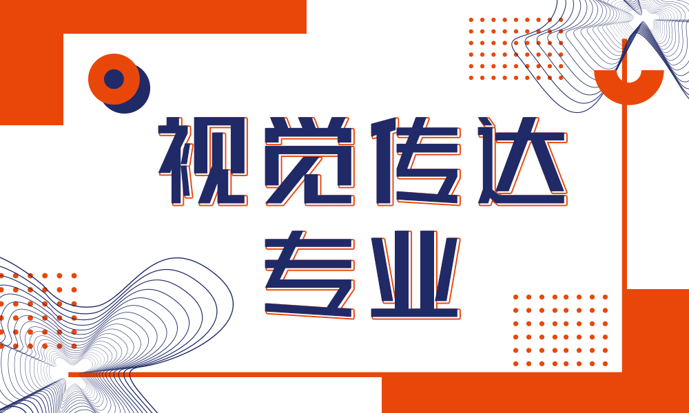 天津ACG视觉传达专业留学