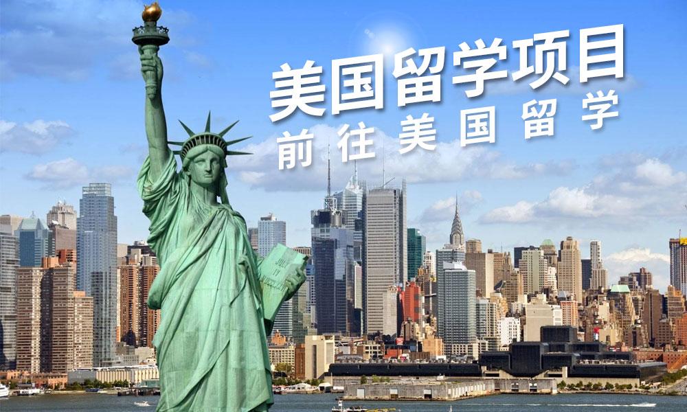 天津启德美国留学项目