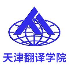 天津翻译学院
