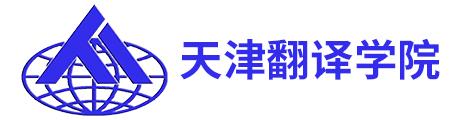 天津翻译学院Logo