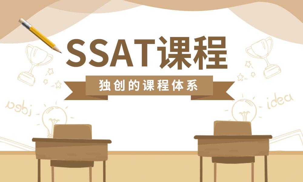 天津常春藤SSAT课程