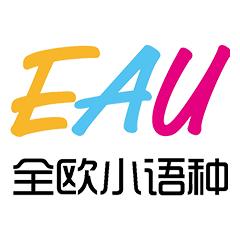 天津EAU全欧小语种