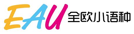 天津EAU全欧小语种Logo