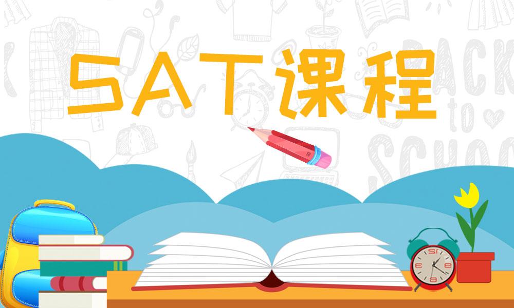 天津常春藤SAT课程