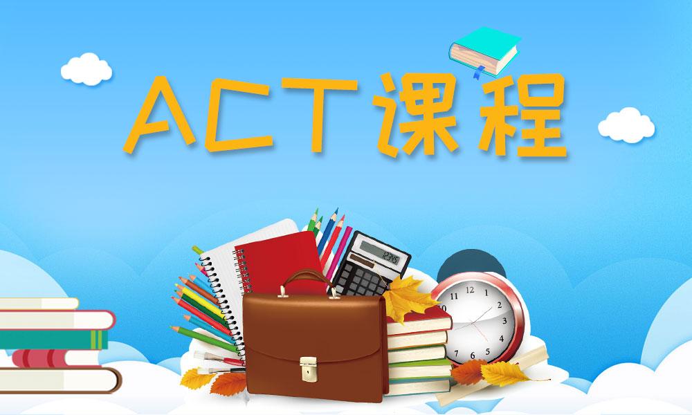天津常春藤ACT课程