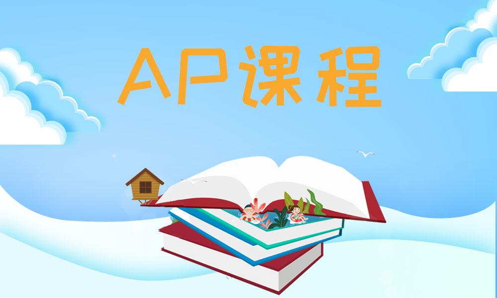 天津常春藤AP课程