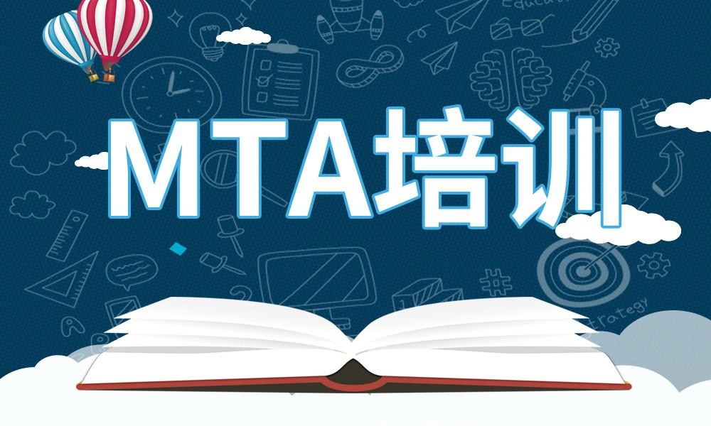 天津太奇MTA培训课程