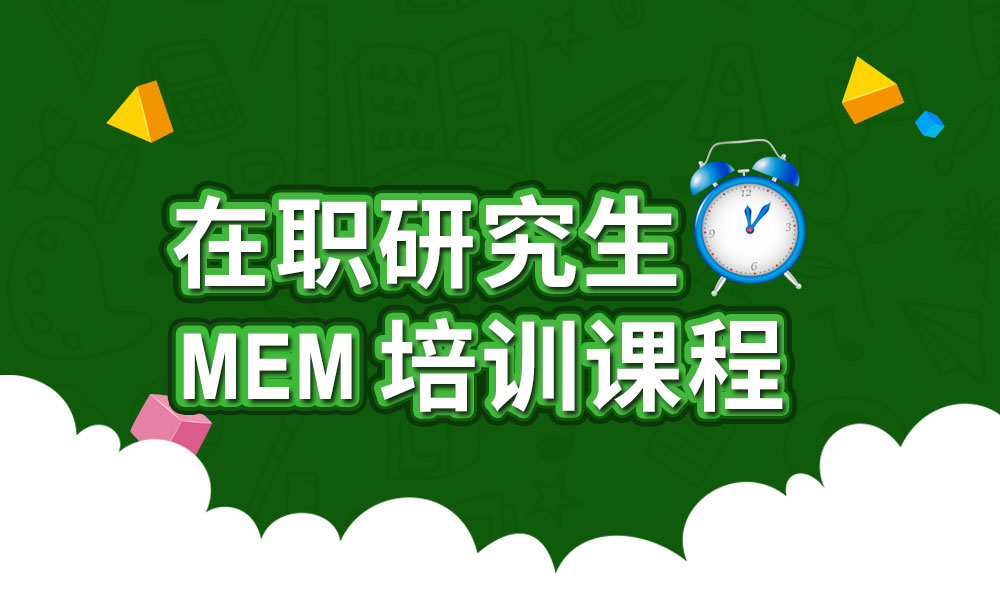 天津太奇MEM培训课程