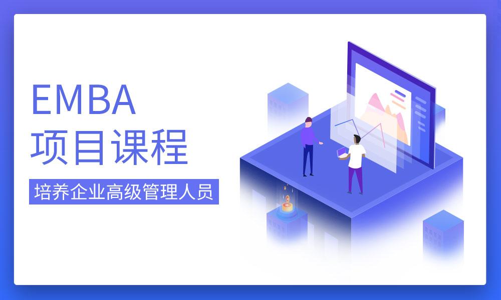 天津新与成EMBA项目课程