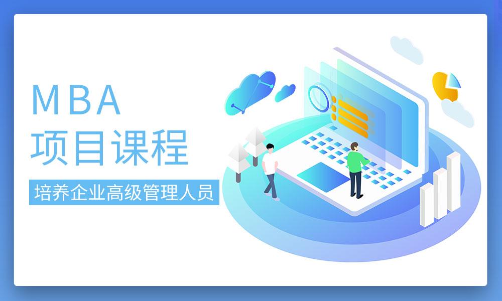 天津新与成MBA项目课程