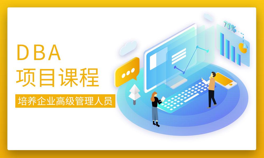天津新与成DBA项目课程